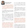 Entrevista a Mario Alonso (febrero de 2020)